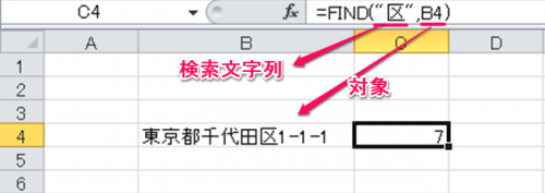 FIND関数①