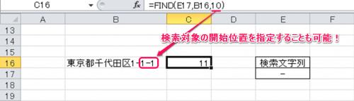 FIND関数③