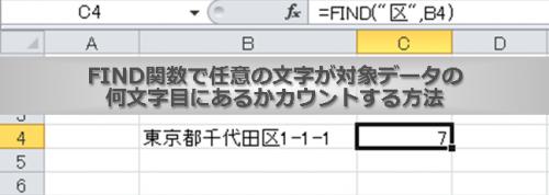 FIND関数で任意の文字列が対象データの何文字目にあるかカウントする方法