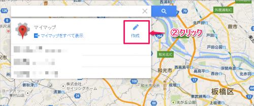 GoogleマップにExcelデータをインポートする方法②