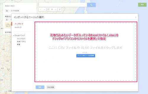 GoogleマップにExcelデータをインポートする方法④
