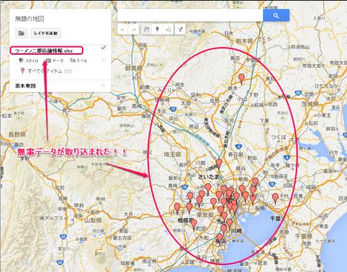 GoogleマップにExcelデータをインポートする方法⑦