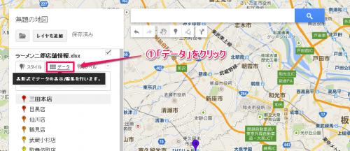 GoogleマップにExcelデータをインポートする方法⑩