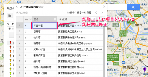 GoogleマップにExcelデータをインポートする方法⑪