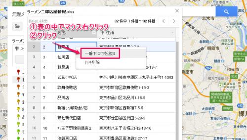 GoogleマップにExcelデータをインポートする方法⑫