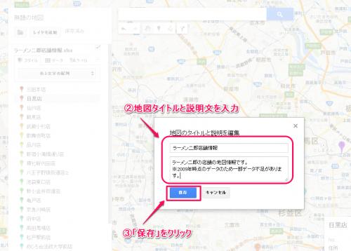 GoogleマップにExcelデータをインポートする方法⑭