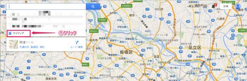GoogleマップにExcelデータをインポートする方法①