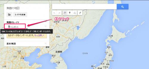 GoogleマップにExcelデータをインポートする方法③