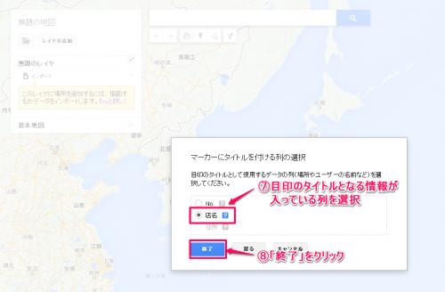 GoogleマップにExcelデータをインポートする方法⑥