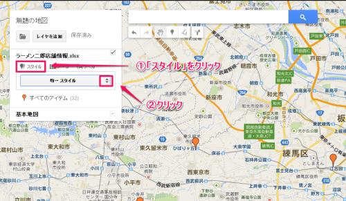 GoogleマップにExcelデータをインポートする方法⑧