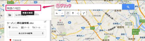 GoogleマップにExcelデータをインポートする方法⑬