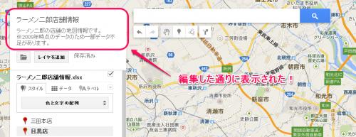 GoogleマップにExcelデータをインポートする方法⑮