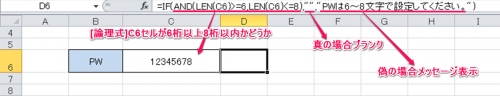 IF関数とLEN関数の組み合わせ③