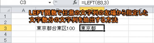 LEFT関数で任意の文字列の左端から指定した文字数分の文字列を抽出する方法