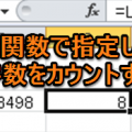 LEN関数で指定したセルの文字数をカウントする方法