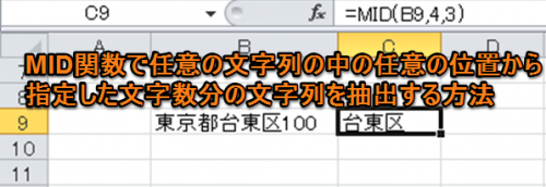 MID関数で任意の文字列の中の任意の位置から指定した文字数分の文字列を抽出する方法