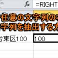 RIGHT関数で任意の文字列の右端から指定した文字数分の文字列を抽出する方法
