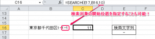 SEARCH関数④