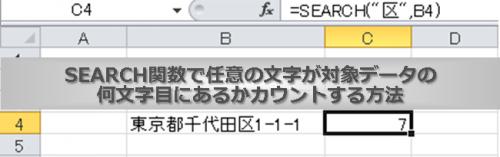 SEARCH関数で任意の文字が対象データの何文字目にあるかカウントする方法