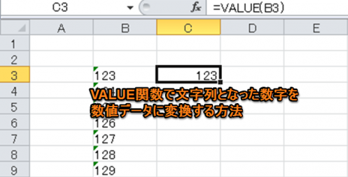 VALUE関数で文字列となった数字を数値データに変換する方法