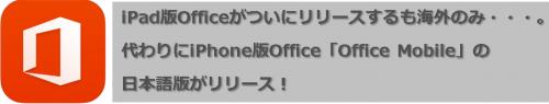 iPad版Officeがついにリリースするも海外のみ・・・。代わりにiPhone版Office「Office Mobile」の日本語版がリリース!