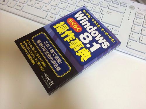 日経PC21 2014年4月号②