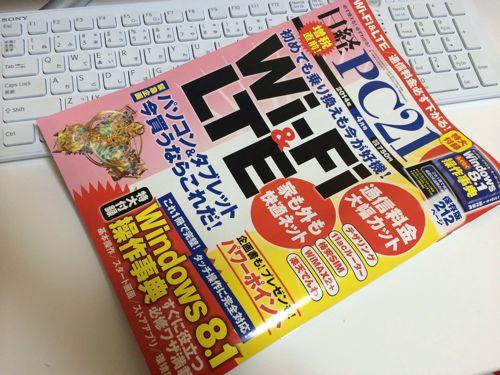日経PC21 2014年4月号①