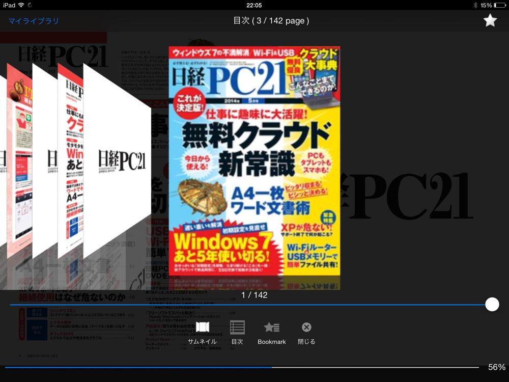 日経PC21 2014年5月号