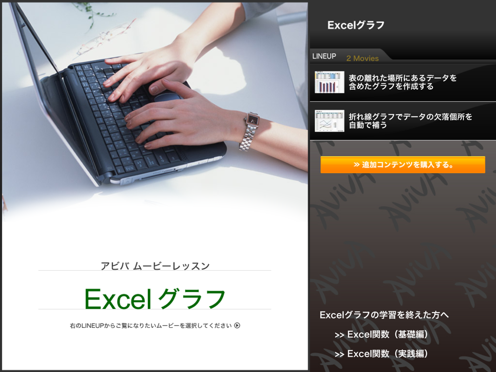 Excelグラフ①
