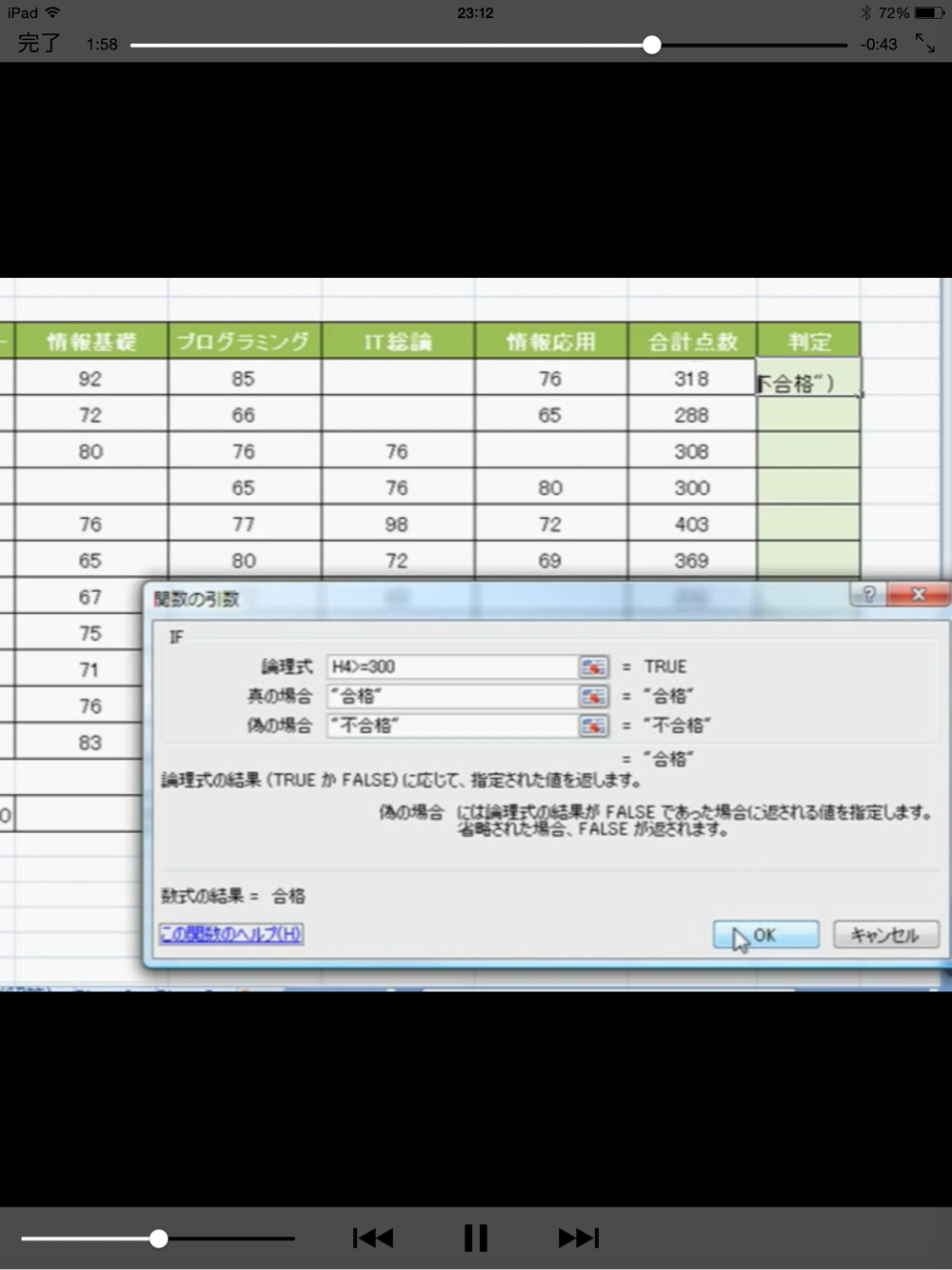 Excel関数(基礎編)③