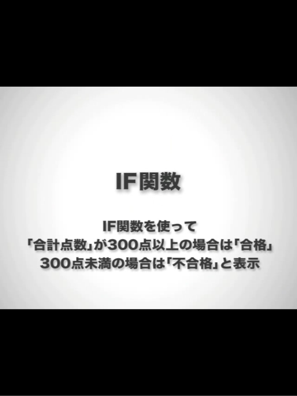 Excel関数(基礎編)②
