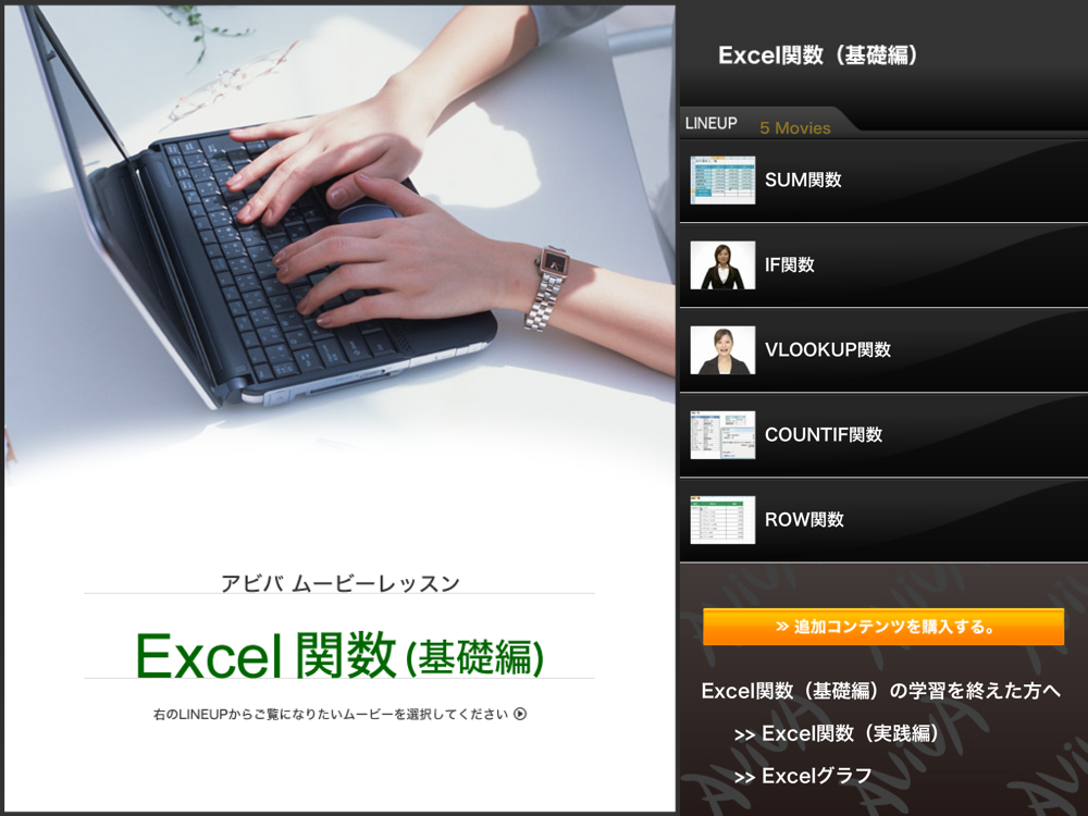 Excel関数(基礎編)①