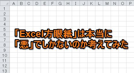 「Excel方眼紙」は本当に「悪」でしかないのか考えてみた