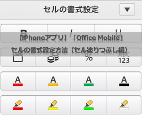【iPhoneアプリ】「Office Mobile」セルの書式設定方法(セル塗りつぶし編)