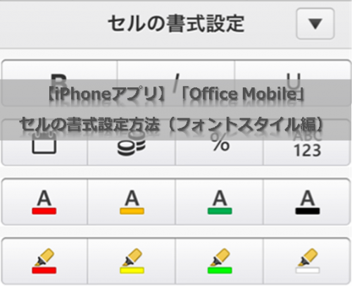 【iPhoneアプリ】「Office Mobile」セルの書式設定方法(フォントスタイル編)