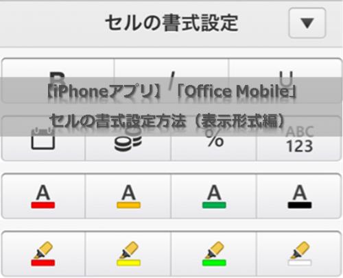 【iPhoneアプリ】「Office Mobile」セルの書式設定方法(表示形式編)