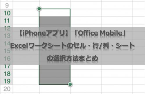 【iPhoneアプリ】「Office Mobile」Excelワークシートのセル・行列・シートの選択方法まとめ
