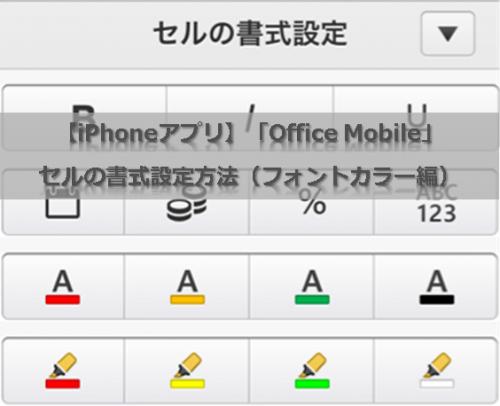【iPhoneアプリ】「Office Mobile」セルの書式設定方法(フォントカラー編)