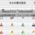 【iPhoneアプリ】「Office Mobile」セルの書式設定方法(フォントスタイル編)