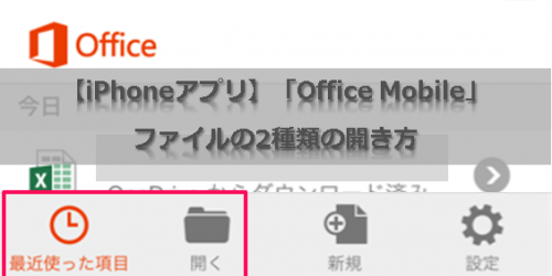 【iPhoneアプリ】「Office Mobile」ファイルの2種類の開き方