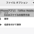【iPhoneアプリ】「Office Mobile」Excelファイルの保存方法