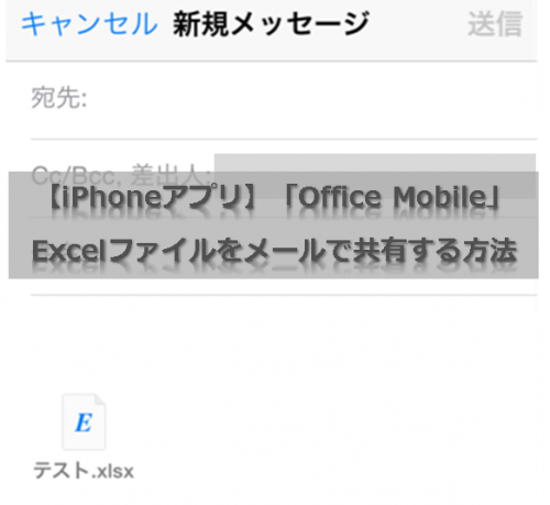 【iPhoneアプリ】「Office Mobile」Excelファイルをメールで共有する方法