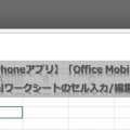 【iPhoneアプリ】「Office Mobile」Excelワークシートのセル入力・編集方法