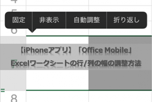 【iPhoneアプリ】「Office Mobile」Excelワークシートの行列の幅の調整方法