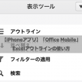 【iPhoneアプリ】「Office Mobille」Excelアウトラインの使い方