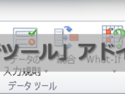 Excel2010で「分析ツール」を有効にする方法
