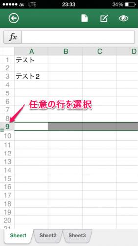 Office Mobileセル・行列・シート選択方法③