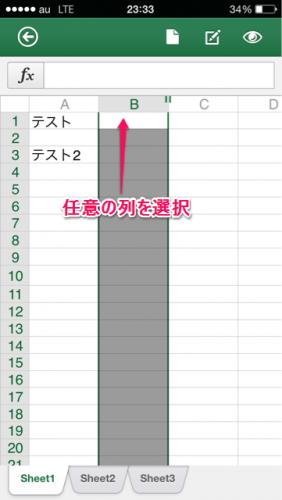 Office Mobileセル・行列・シート選択方法④