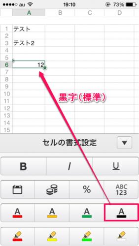 Office Mobileセル書式設定フォントカラー⑦