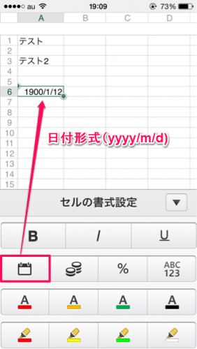 Office Mobileセル書式設定表示形式④